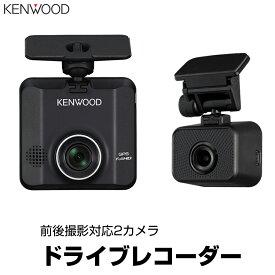 ドライブレコーダー リアレコ 前後撮影対応 2カメラ ドラレコ GPS搭載 フルHD録画 KENWOOD ケンウッド DRV-MR450 前後 カメラ 前後カメラ 防犯 追突 GPS