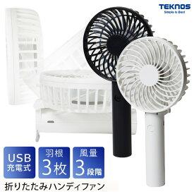USB ハンディファン 充電式 扇風機 手持ちタイプ 折りたたみ 携帯扇風機 卓上扇風機 デスクファン 小型扇風機 ミニ扇風機 ポータブル扇風機 USBファン ハンディ扇風機 ハンディーファン 夏 暑さ対策 オフィス アウトドア TEKNOS テクノス HF-1010U HF-1011UK