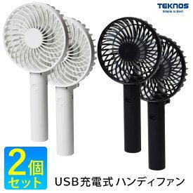 【2個セット】 USB ハンディファン 充電式 扇風機 手持ちタイプ 折りたたみ 携帯扇風機 卓上扇風機 デスクファン 小型扇風機 ミニ扇風機 ポータブル扇風機 USBファン ハンディ扇風機 ハンディーファン 夏 暑さ対策 オフィス アウトドア TEKNOS テクノス HF-1010U HF-1011UK