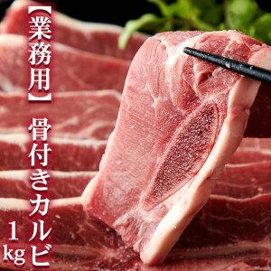 【業務用】 骨付きカルビ(ショートリブ)どっさり約1kg 【代引/同梱不可】