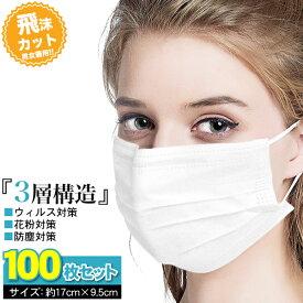 マスク 在庫あり 100枚 50枚入×2箱 箱入 大人用 使い捨て 3層構造 プリーツタイプ レギュラーサイズ 男女兼用 ウイルス対策 花粉対策 飛散防止 三層構造 フェイスマスク プリーツマスク 不織布マスク
