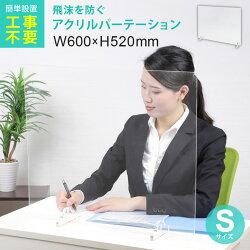 アクリルパーテーション幅600mm高さ520mmアクリル板飛沫防止デスク用仕切り板SunruckSR-AP075-S【予約販売】