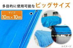 ブルーシート10m×10m♯3000厚手ハトメ付き台風対策アウトドアレジャーSunRuckサンルックSR-BS3010【予約販売】