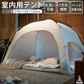 室内用テント 1〜2人用 組み立て式 おうちテント 工具不要 丸洗い 防寒 虫よけ 簡易個室 収納バッグ付き キッズ 子供 大人 室内テント 天蓋 寝具 花粉対策 ハウスダスト対策 LandField ランドフィールド LF-IT010-GY グレー