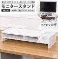 PCモニター台幅48cm奥行20cm卓上パソコンディスプレイ台ロータイプモニタースタンドSunRuckサンルックSR-MS010-WH【予約販売】