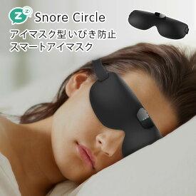 【クーポンで1,000円OFF】 スノアサークル スマートアイマスク いびき対策 アイマスクを着けるだけ いびきケアデバイス VV FLY ウェザリージャパン SC-04