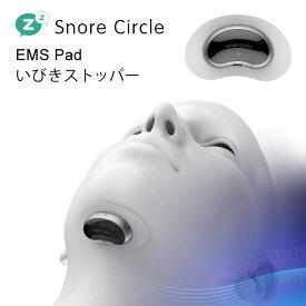 スノアサークル EMS Pad いびき対策 喉に貼りつけるだけ いびきケアデバイス VV FLY ウェザリージャパン SC-05