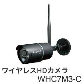 増設用カメラ 家庭用 ワイヤレス 防犯カメラ 屋外用カメラ 配線不要 MASPRO マスプロ 夜間撮影 フルハイビジョン 防犯 監視 小型 WHC7M3-C