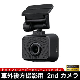 DRV-C750対応 リアカメラ 車外後方撮影用 ドライブレコーダー用カメラ 後方カメラ KENWOOD ケンウッド CMOS-DR750