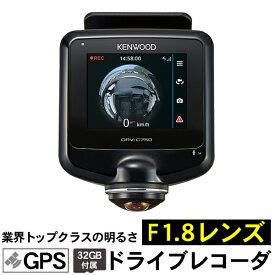 ドライブレコーダー 撮影対応 32GBSDカード付属 KENWOOD ケンウッド DRV-C750