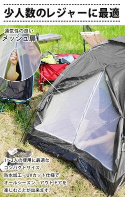パーソナルサイズテントW210×D140×H115cm1〜2人用防水UVカットアウトドアキャンプ登山釣りソロキャンプおうちキャンプトップシート付属紫外線対策災害時緊急時仮設住居備蓄品ツーリングLandFieldLF-ST010-GY