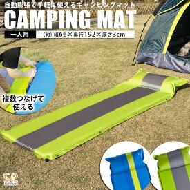 キャンピングマット 自動膨張 一人用 1人用 シングルサイズ 192×66cm 高反発 インフレーターマット 厚手 キャンプ マット 折りたたみ 3センチ アウトドア 車中泊 簡易ベッド 簡易マット