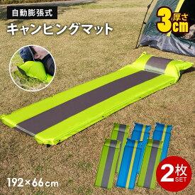 キャンプ マット 2枚セット 厚手車中泊 キャンピングマット 自動膨張 シングル 192×66cm 3センチ