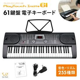 電子キーボード プレイタッチ インサイト61 61鍵盤 電子ピアノ 電子楽器 61キー キーボード セッション 入門用