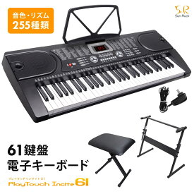 電子キーボード 【着後レビューで選べる特典】 プレイタッチ インサイト61 61鍵盤 電子ピアノ 入門3点セット 届いてすぐに使える Sunruck SR-DP06 61キー キーボード セッション 合奏