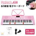 電子キーボードプレイタッチフラッシュキュート6161鍵盤電子ピアノ光る鍵盤電子楽器入門用SunruckSR-DP07