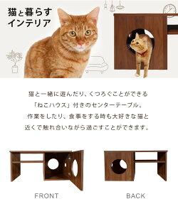 猫用センターテーブルキャットハウス付きローテーブル猫家具ローテーブルセンターテーブルリビングテーブル机猫ハウスキャットハウスSunruckサンルックSR-EWF163-WM