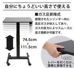 ガス圧昇降テーブル天板60×52cmコンパクト無段階高さ調節伸縮最大111.5cm昇降デスクパソコンデスクキャスターテレワークSunRuckSR-GLT010-BK