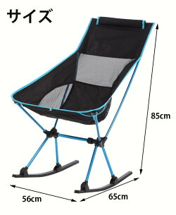 アウトドアチェアロッキングチェア2Way座椅子ベンチ軽量折りたたみコンパクトアウトドアキャンプソロキャンプSunRuckSR-LOC010-BL【予約販売】