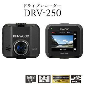 ドライブレコーダー 常時録画 ドラレコ microSDカード32GB付属 フルHD録画 ドライブ 煽り運転 カー用品 KENWOOD ケンウッド DRV-250