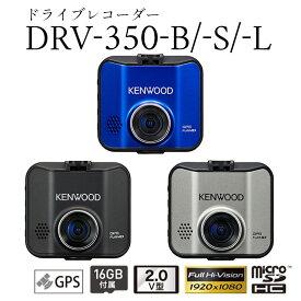 ドライブレコーダー 常時録画 ドラレコ microSDカード16GB付属 フルHD録画 GPS搭載 煽り運転 ドライブ カー用品 KENWOOD ケンウッド DRV-350-L