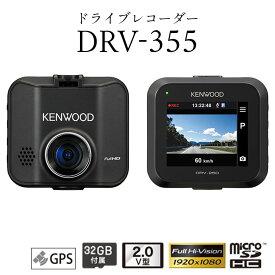 ドライブレコーダー 常時録画 ドラレコ microSDカード32GB付属 フルHD録画 GPS搭載 ドライブ 煽り運転 カー用品 KENWOOD ケンウッド DRV-355