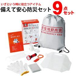 2021年福袋防災アイテムまとめ新春初売り充電式カイロエマージェンシーマスク使い捨て