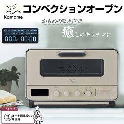 スチームコンベクションオーブントースター1400Wスチーム機能しっとりもちもちコンベクションオーブンカモメの鳴き声おしゃれKamomeカモメK-CT1-IV