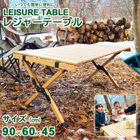 木製レジャーテーブル 天板サイズ 90×60cm ロールテーブル アウトドアテーブル キャンピングテーブル アウトドア レジャー ピクニック バーベキュー 天然木 ブナ材 折りたたみ 幅90cm