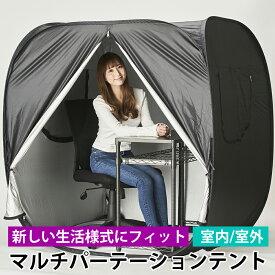 マルチパーテーションテント 室内テント テレワーク リモートワーク 緊急用 プライベートテント 新しい生活様式にフィットする屋内用テント ドウシシャ DH-21MPT