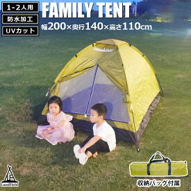 ファミリーテント W200×D140×H110cm 1〜2人用 防水 UVカット 登山 釣り ソロキャンプ おうちキャンプ トップシート付属 紫外線対策 災害時 緊急時 備蓄品 ツーリング