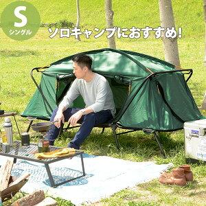 キャンピングベッド アウトドア キャンプ 釣り コット テント風 脚付き 収納袋付き 折り畳み式 LTB-4175S 【代引不可】【同梱不可】