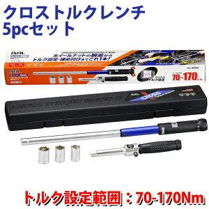 クロストルクレンチ 5PCセット 薄型ソケット3種付属 タイヤ交換 クロスレンチ 十字レンチ 工具 大橋産業 BAL No2068