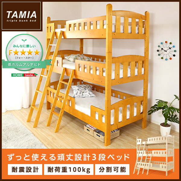 平柱3段ベッド 【Tamia-タミア-】 ベッド 3段ベッド 木製 平柱 すのこ 耐震 【代引不可】【同梱不可】
