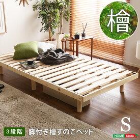 【クーポンで100円OFF】 すのこベッド シングル 総檜脚付き 【Pierna-ピエルナ-】 木製ベッド ベッドフレーム 北欧 【代引/同梱不可】