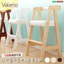 ハイタイプキッズチェア【ヴァレリオ-VALERIO-】(キッズ チェア 椅子) 高さ調節 いす 子供用椅子 子供椅子 子ども…