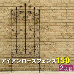 アイアンローズフェンス150(2枚組) ダークブラウン フェンス アイアン ガーデンフェンス ガーデニング 枠 柵 仕切り 目隠し 境目 クラシカル アンティーク トレリス ベランダ つる 薔薇 バ