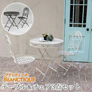 ブランティーク ホワイトアイアンテーブル70&チェア 3点セット ガーデンテーブル テラス 庭 ウッドデッキ 椅子 アンティーク クラシカル イングリッシュガーデン ファニチャー シンプル 北