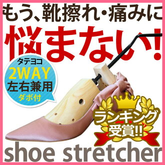 Shoes stretcher (nothing) Shoo stretcher E-SS01 easily with tight shoes, hurting shoes for adjustment SunRuck( sun look) right and left combined use women