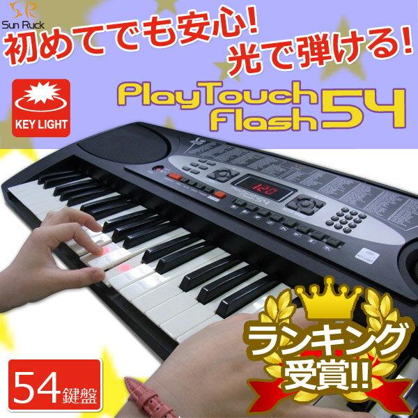 【土日祝も発送】【送料無料】 電子キーボード 54鍵盤 発光キー 電子ピアノ SunRuck(サンルック) PlayTouchFlash54 楽器 SR-DP01 ブラック