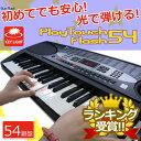 【あす楽】【送料無料】 電子キーボード SunRuck(サンルック) PlayTouchFlash54 発光キー 電子ピアノ 54鍵盤 楽器 SR-DP01 ブ...