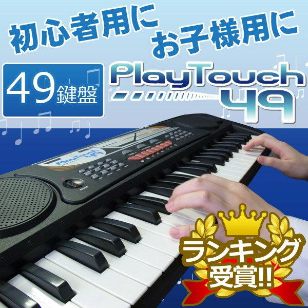 【送料無料】 電子キーボード 49鍵盤 電子ピアノ プレイタッチ49 SunRuck(サンルック) PlayTouch49 楽器 SR-DP02 ブラック 楽器 電子 キーボード ピアノ