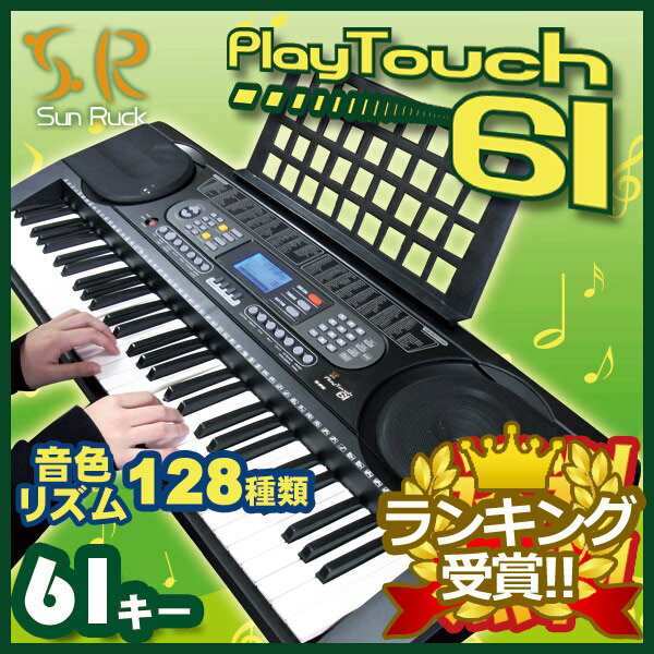 クーポン利用で500円off 【送料無料】 電子キーボード 61鍵盤 電子ピアノ プレイタッチ61 SunRuck(サンルック) PlayTouch61 楽器 SR-DP03