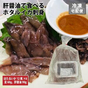 肝醤油で食べるホタルイカ刺身 6食パック【冷凍】【送料無料】ほたるいか ホタルイカ ホタルイカ 刺身 業務用