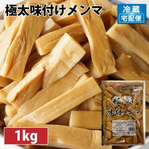 極太味付メンマ 1kg【冷凍】【送料無料】メンマ 台湾 メンマ 極太 メンマ 業務用
