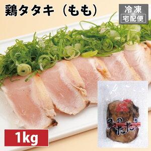 鶏のモモたたき【冷凍】【送料無料】鶏 肉 もも とり 冷凍 業務用