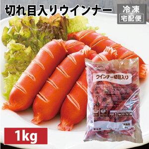 切れ目ウインナー 1kg マルハニチロ【冷凍】【送料無料】ウインナー ソーセージ 冷凍 業務用
