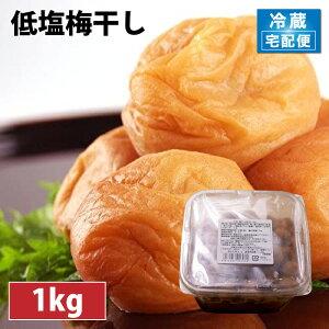 梅干低塩 自然色 2L 1kg【冷蔵】【送料無料】梅干し 梅干 冷蔵 業務用