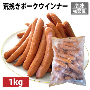 荒挽ポークウインナー 1kg CUISINE【冷凍】【送料無料】ウインナー ソーセージ 冷凍 業務用