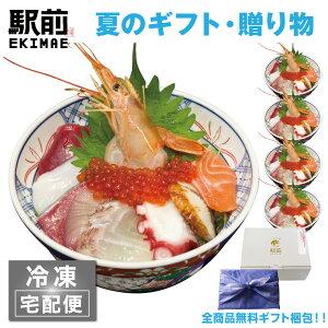 【お中元】9種盛り海鮮丼セット(5人前)神戸中央市場の海鮮丼 取り寄せ【冷凍】【素材にこだわる】【税込】【贈答品】【ギフト】【家飲み】海鮮丼 セット 海鮮セット 海鮮 詰め合わせ